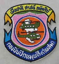 ORIGINAL Vintage THAI Made ROYAL THAILAND MILITARY HELICOPTER AIR MOBILE PATCH