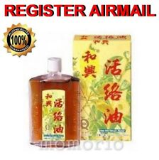 Hoe Hin Wood Lock Oil Medicated Balm Muscular Aches Sprains Joint Pain Relief