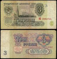RUSSIA (Soviet Union) 3 Rubles, 1961, P-223, USSR, World Currency