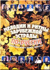 MELODII I RITMY ZARUBEZHNOY ESTRADY PO RUSSKI. ZVEZDY MIRA POYUT VMESTE DVD NTSC