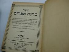 1910 Warsaw MACHANE EPHRAIM by Rabbi Ephraim Navon   Antique/Judaica/Jewish