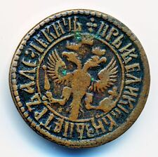1707 Russia 1/2 Kopeck DENGA Peter The Great RARE CONDITION & PATINA Coin