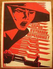 84x62 Rare Soviet Original Silkscreen  00000151 Poster Vietnam War Ussr Poster Lyashchuk