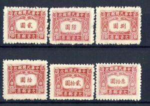 CHINA - 1945 #J87-92 Unused NH NG Postage Due