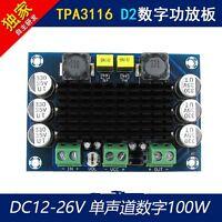 DC 12V-24V 100W TPA3116DA Mono Channel digital Power audio amplifier board