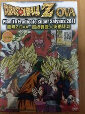 Dragon Ball Movie (Plan to Eradicate Saiyan)