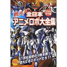 Tatakae All Japanese Anime Robot encyclopedia in 2000s