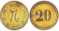 Cambodge - 20 centimes ND