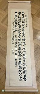 VINTAGE KOREAN CALLIGRAPHY ON PAPER HANGING SCROLL