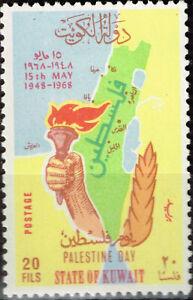 Kuwait Arab-Iraily Wars1948-1968 Map stamp MLH