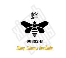 10cm breaking bad bee meth moth chemical vinyl sticker decal ipad heisenberg