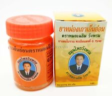 Wang Prom Brown Cryptolepis Buchanani Massage Herbal Relief Balm Thailand 50g
