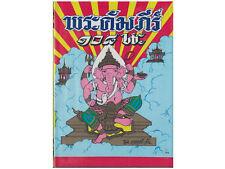 108 Master Magic Sak Yant Eccentric Book THAI Tattoo Antique pattern rare