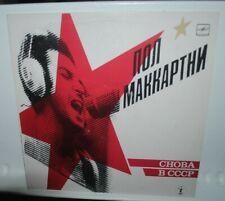 Paul McCartney, Russian LP record, Choba B CCCP