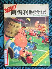 Astérix en chinois, Edition Xuelin, en 1989,  TBE