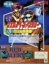 Cosmic Fantasy Red Alert PC Engine 1989 JAPANESE GAME MAGAZINE PROMO CLIPPING