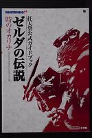 JAPAN Legend of Zelda Ocarina of Time Nintendo Guide Book