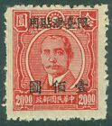 CHINA : Taiwan 1948-49. Scott #58 VF, Mint No Gum as Issued. RARE. Cat $1,600.00