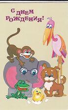 1991 Birthday Elephant monkey dog frog chick crane Russian Soviet folding card