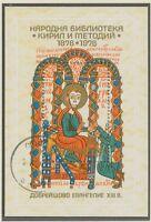 "BULGARIEN 1978 Block 100 Jahre Nationalbibliothek ""Kyrillos und Methodios"""