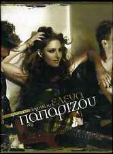 ELENA PAPARIZOU-VRISKO TO LOGO NA ZO CD DIGIPACK GREEK POP MUSIC