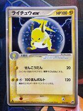 Pokemon ADV2 2003 1st Edition Holo 023/053 Raichu EX Japanese EX Sandstorm