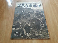 WWII China Japan war Magazine-Nov 1937-No 10 of 101 issue