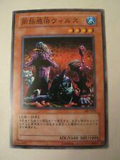 Yu-Gi-Oh  SK2-018 Japanese (011-80)