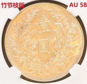 1914 China Silver Dollar Coin Yuan Shih Kai NGC Y-329 AU 58