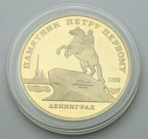 RUSSIA USSR 5 ROUBLES 1988 LENINGRAD PROOF COIN