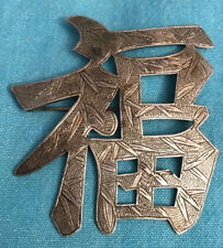 Vintage Chinese Oriental Word Symbol Signed Wk Solid Silver brooch pin 2.25in