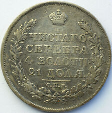 More details for 1 rouble 1818 original russian silver coin