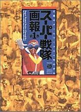 Super Sentai Series Chronicles 30th Anniversary Book: 1975-1987 #1