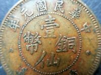 1912 Year 1 China Kwang Tung Province 1 Cent Brass Coin 中華民國元年 廣東省造 壹仙銅幣
