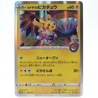 Kanazawa Pikachu 144/S-P Promo Center limited Pokemon Card Rare Japanese