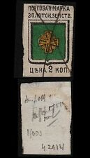 Russia, Zemstvo, Zolotonosha, 1880, Sol 1, Ch 1, S 1, used. c4572