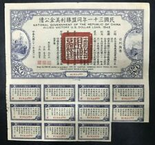 China 1942 Victory Bond US$20 with Coupons
