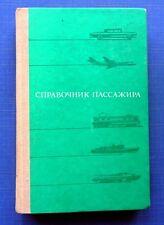 1977 USSR Soviet Russian Book Passenger Guide + map&scheme справочник пассажира