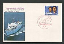 JAPAN MK 1968 SCHIFFE SHIPS CRUISE MAXIMUMKARTE CARTE MAXIMUM CARD MC CM d6476