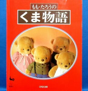 Rare! Momotaro's Bear Story /Japanese Handmade Stuffed Animal Pattern Book