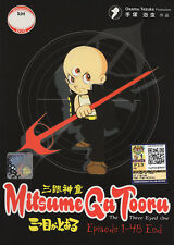 Mitsume ga Tooru [The Three Eyed One] DVD Complete 1-48 (Japanese Ver) - Anime