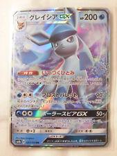 P398 Pokemon card Sun & Moon Glaceon GX 027/150 SSR SM8b Japanese