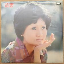 Sealed Chinese Rita Chao 凌雲 如花似玉 EMI Angel LP 天使唱片 3AEX-410