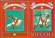 1997 RUSSIAN CARD-BOOKLET on MICHAEL'S NAME DAY (ДЕНЬ АНГЕЛА)
