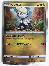 Pokemon Card Japanese Sun&Moon Special Set Jangmo-o Promo 045/SM-P