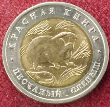 Russia 50 Roubles 1994 Blind Mole Rat (C0909)
