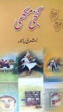 URDU BOOK 'GANJI MAKHI' Humour,  Pakistani writer Bushra Bajwa, 6 stories, NEW