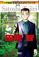 The man who made Pokemon Satoshi Tajiri  Comic Free Ship w/Tracking# New Japan