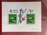 Japanese Stamps 20 Nippon