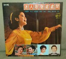 Teresa Teng/ 迷囚围圈園園圃 Scarce Golden Dragon LP KH330▪1st Edition▪Yao Surong STEREO